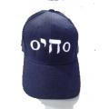 """O Chai O"" Hat"